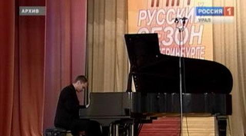 Русский сезон конкурс екатеринбург
