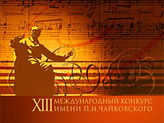 Торжественное закрытие xv международного конкурса имени п и чайковского