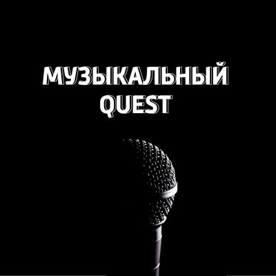Музыкальный QUEST