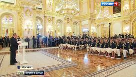 Не числом, а умением: олимпийцев в Кремле наградили за тяжелое золото