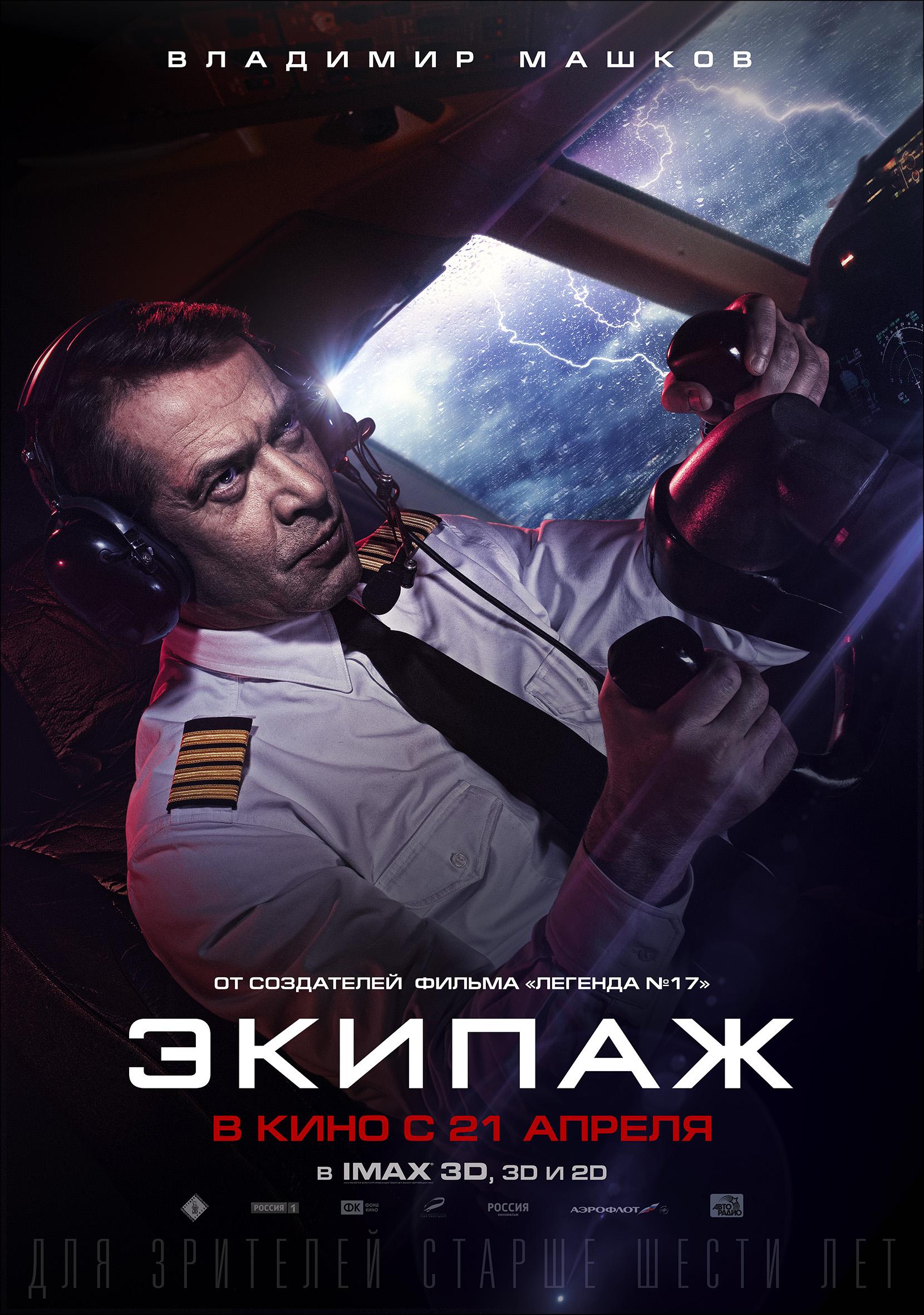 Кадры из фильма смотреть карамзин история российского государства