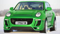 Дешевле некуда: Porsche и другие бэушные