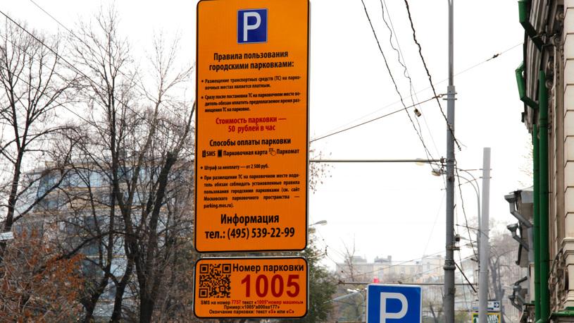 Стало известно, сколько Москва заработала на платных парковках в 2017 году