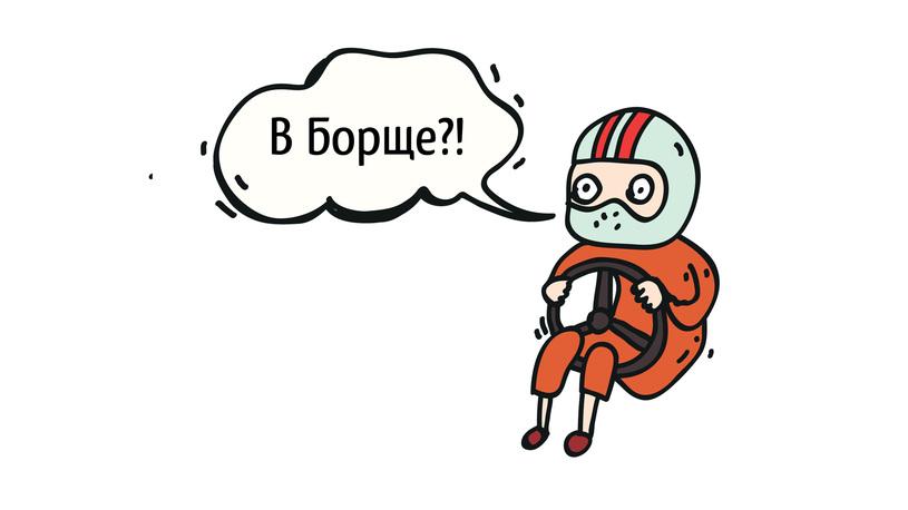 Как правильно: Пóрше или Поршé?