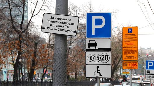 Власти предлагают разрешить бронировать парковки