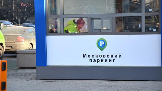 Парковка в Москве подорожает с 15 декабря