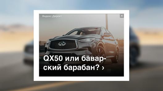 Infiniti в России развязала рекламную войну против BMW (получилось не очень)