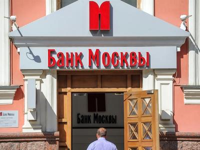 """Завершено следствие по делу о хищениях в """"Банке Москвы"""""""