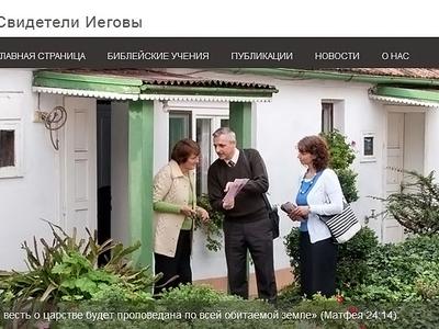 """Минюст приостановил деятельность """"Свидетелей Иеговы"""" на территории России"""