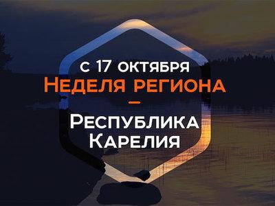 """На телеканале """"Страна"""" пройдет неделя Карелии"""
