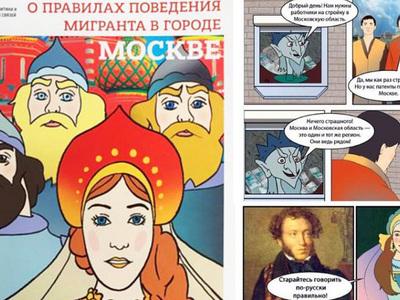 Мэрия Москвы выпустила для мигрантов комиксы с правилами поведения