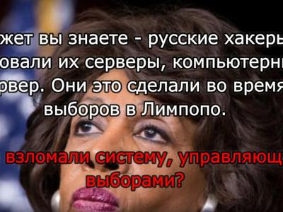 Конгрессвумен США осудила Кремль за назначение Айболита президентом Лимпопо