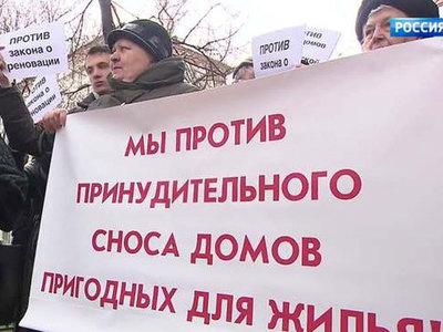 В Москве согласован общий митинг против переселения пятиэтажек