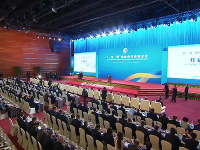 """В Пекине открылся Международный форум """"Один пояс - один путь"""""""