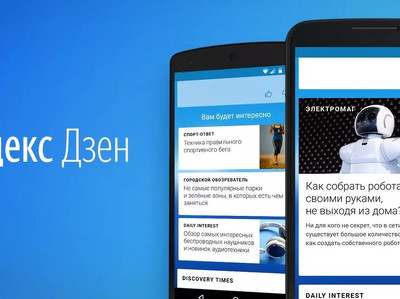 """У """"Яндекс.Дзена"""" появилось мобильное приложение"""