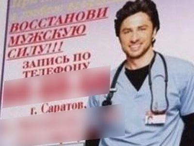 """Звезда сериала """"Клиника"""" нашел свое фото на российской рекламе средства от импотенции"""