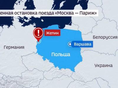 """""""Ксавье"""" не пустил в Германию поезд Москва - Париж"""