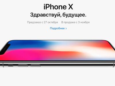 Apple выпустит к началу продаж не более 3 млн iPhone X