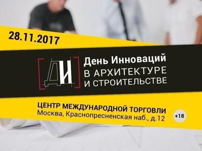 """""""День инноваций в архитектуре и строительстве"""" вышел на новый уровень"""