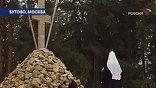 Бутовский полигон - братская могила для десятков тысяч человек. Сегодня здесь проходят траурные мероприятия в память о всех жертвах политических репрессий