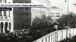 Осенью 1940 годя немецкие власти определили местом компактного проживания евреев Варшаву