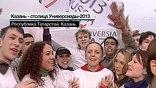 По решению Международной федерации студенческого спорта Универсиада 2013 года пройдет в Казани
