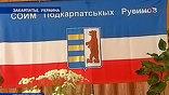 Русины хотят избирать свои независимые органы местного самоуправления и восстановить статус народа как субъекта международного права