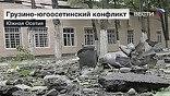 В ходе миротворческой операции на границе Грузии и Южной Осетии в августе 2008 года погибли 64 российских военнослужащих и 283 были ранены, еще трое военнослужащих считаются пропавшими без вести
