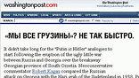 Автор статьи в Washington Post не жалеет резких слов в адрес президента Саакашвили. Своих он тоже не щадит