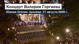 Седьмая симфония Шостаковича - это знаменитый гимн блокадному Ленинграду