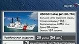 """США направляют к берегам Грузии и Абхазии - тоже якобы с гуманитарной миссией - перехватчик """"Даллса"""", тяжелый катер морской береговой охраны"""