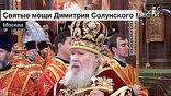 Торжественную встречу святыни возглавил патриарх Московский и всея Руси Алексий II