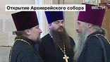 В Храме Христа Спасителя иерархи Русской Православной Церкви собрались на Архиерейский собор, где начнется избрание 16-го Патриарха