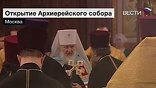 Возможно, уже во вторник вечером станет известно имя нового Предстоятеля Русской Православной Церкви