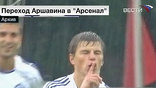 Андрей Аршавин ведет блог и пишет книгу