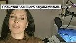 В новой русской версии Аврору озвучивает солистка Большого театра Карина Сербина
