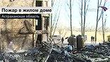 В здании проживало 29 семей - 79 человек, в том числе 19 детей. Было эвакуировано 66 человек
