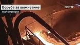 К январю производство на комбинате сократилось в шесть раз