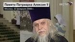 """""""Мы надеемся на то, что люди, которые придут на концерт, будут помнить о других людях, которые страдают от голода"""", - надеется протоиерей Аркадий Шатов"""