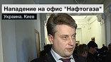 """""""Нам бы очень не хотелось, чтобы эта ситуация повлияла на расчеты, у нас четкая позиция: не отдавать оригиналы контракта, речь идет о поставках и о транзите газа"""", - говорит руководитель пресс-службы компании """"Нафтогаз Украины"""" Валентин Землянский"""