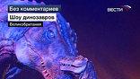 Силами 50 инженеров и программистов доисторический хищник Тиранозавр Рекс оглушает своды арены доисторическим рыком