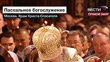 В Храме Христа Спасителя службу провел патриарх Московский и всея руси Кирилл