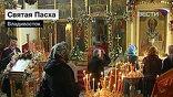 Праздничные пасхальные богослужения проходят во всех храмах Русской православной церкви