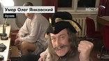 Умер Олег Янковский