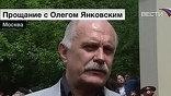 После тяжелой болезни скончался актер Олег Янковский