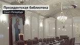 """""""Когда ходишь по этим залам, соприкасаешься с российскими историческими трудами, тем более раритетными, которые столетиями назад были вывезены из страны, то ощущаешь связь времен"""", - сказала Наина Ельцина"""