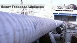 """Фигура Герхарда Шредера, главы крупнейшего газотранспортного проекта """"Северный поток"""", словно магнитом притянула вопросы журналистов. Остаются ли в силе сроки ввода трубы? Не помешал ли кризис?"""