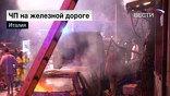 Число жертв взрыва газа на железной дороге возросло до 18 человек.