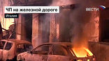 После взрыва здания и автомобили на привокзальной площади охватил огонь.