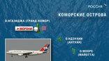 Аэробус А-310, летевший из столицы Йемена Саны на Коморские острова, потерпел крушение 30 июня